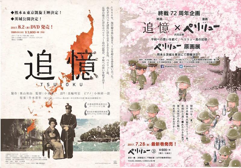 終戦72周年企画「平和への思いを紡ぐ、ペリリュー島の記憶」ペリリュー原画展 東京会場