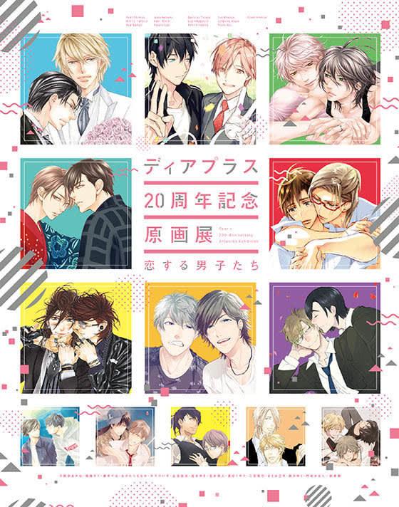 ディアプラス20周年記念原画展~恋する男子たち~ 東京会場