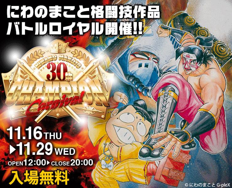 にわのまことチャンピオンカーニバル~デビュー30周年記念企画展~
