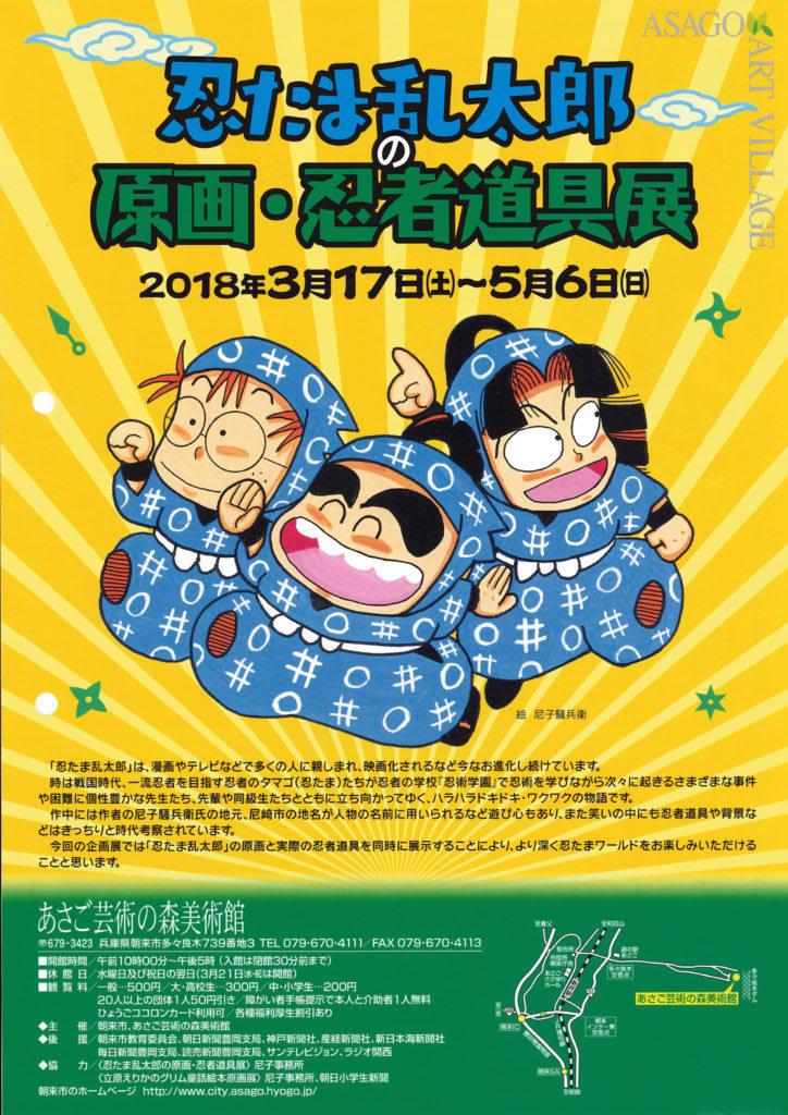 忍たま乱太郎の原画・忍者道具展
