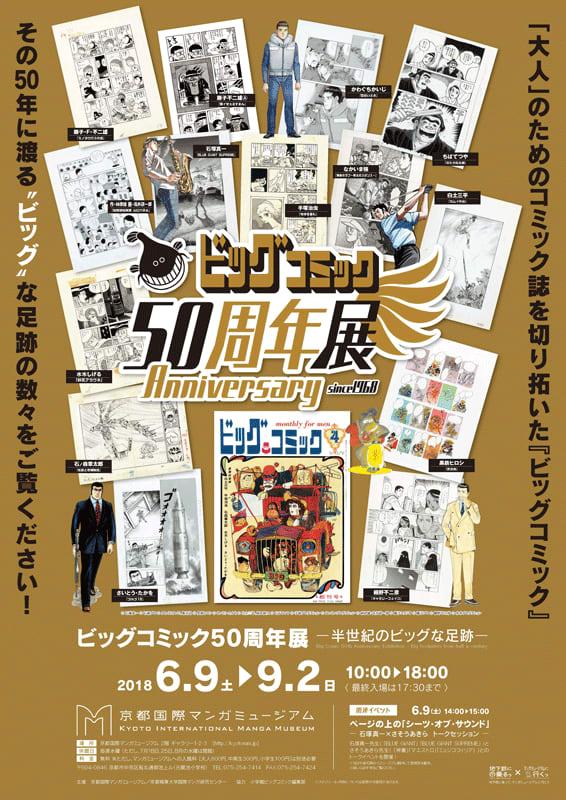ビッグコミック50周年展‐半世紀のビッグな足跡‐