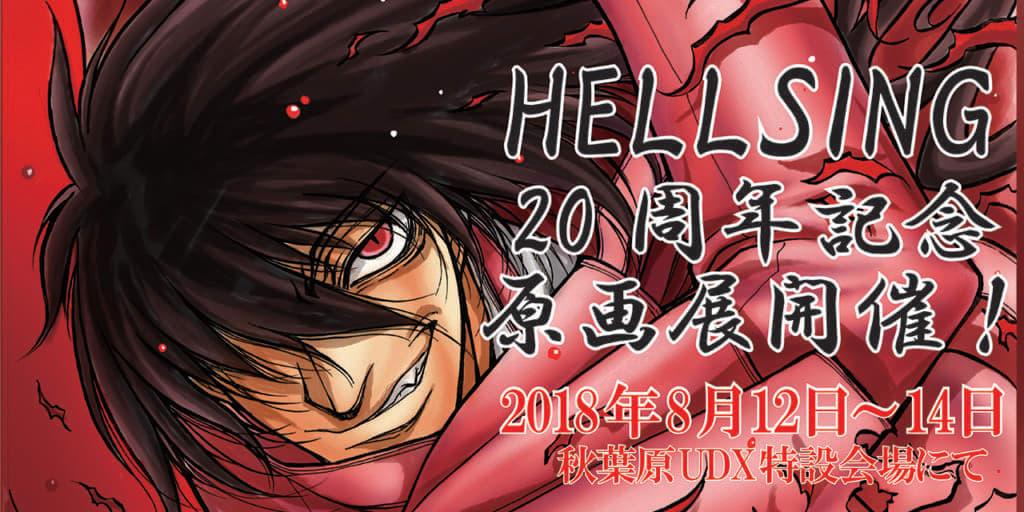 平野耕太先生「『HELLSING』20周年記念生原画展」