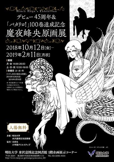 デビュー45周年&「パタリロ!」100巻達成記念 魔夜峰央原画展