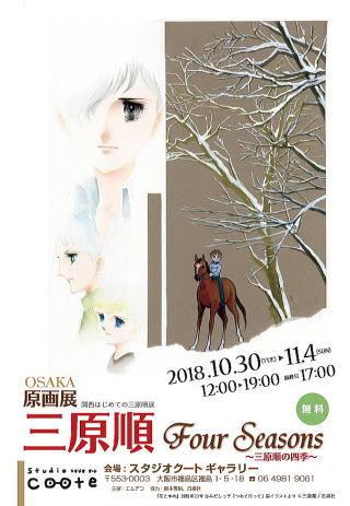 デビュー45周年 【三原順 原画展 Four Seasons ~三原順の四季~】大阪