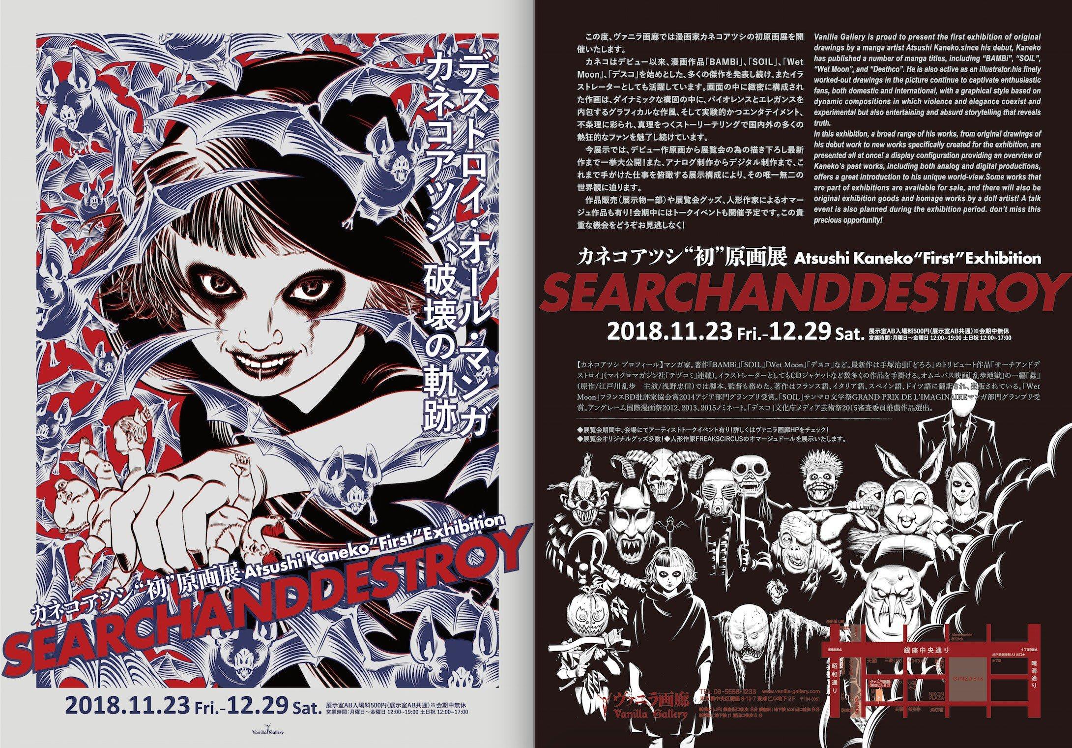 """カネコアツシ""""初""""原画展 Atsushi Kaneko """"First"""" Exhibition「SEARCHANDDESTROY」"""