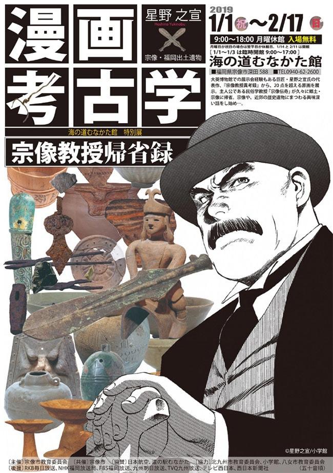 海の道むなかた館 特別展「漫画×考古学『宗像教授帰省録』」