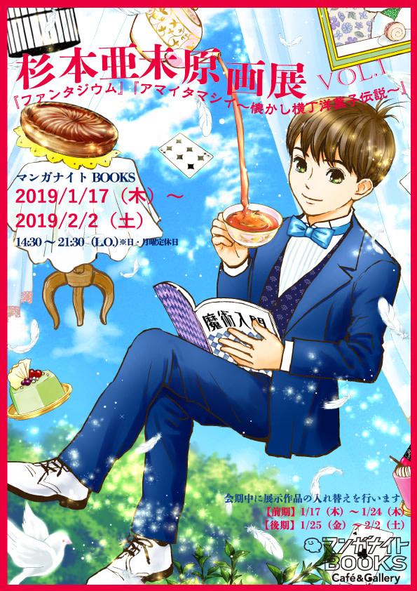 杉本亜未原画展VOL.1『ファンタジウム』『アマイタマシイ~懐かし横丁洋菓子伝説~』
