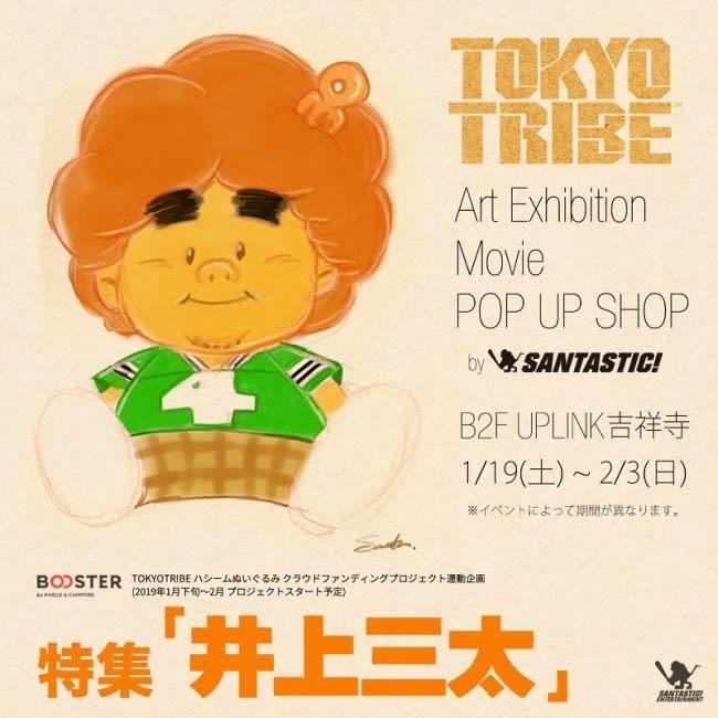 特集「井上三太」~ART EXHIBITION/MOVIE/POP UP SHOP~
