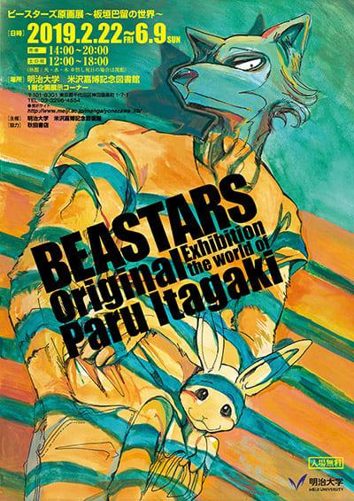 BEASTARS原画展 ~板垣巴留の世界~