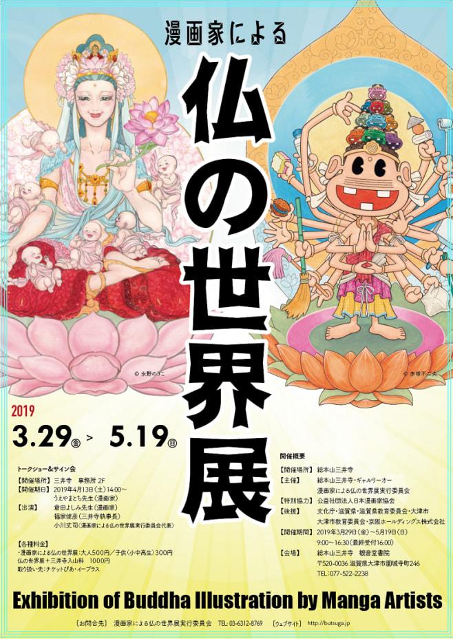 漫画家による仏の世界展 第15回