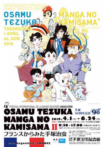 第76回 企画展 「生誕90周年記念 OSAMU TEZUKA MANGA NO KAMISAMAⅡ ~フランスからみた手塚治虫~」