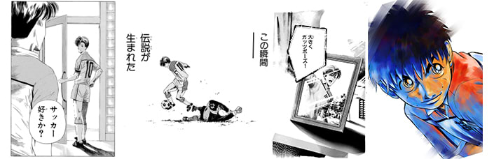 『シュート!』原画展