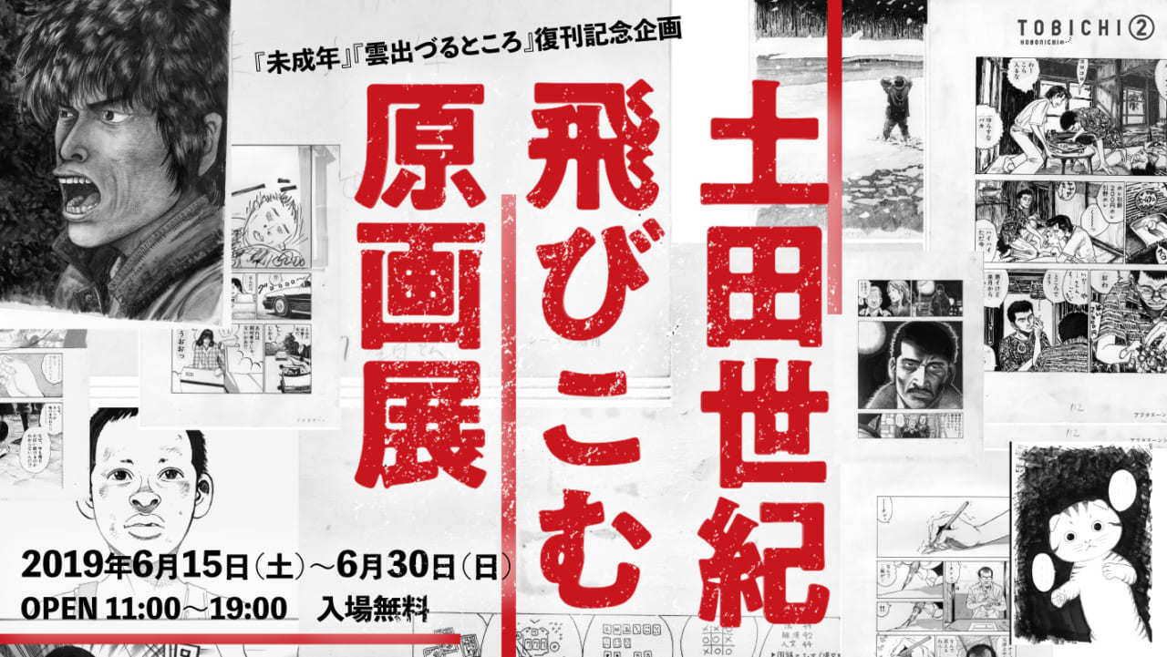 『未成年』『雲出づるところ』復刊記念企画 土田世紀 飛びこむ原画展