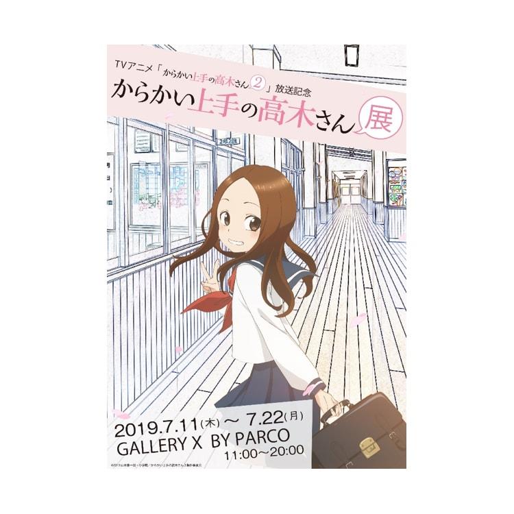 TVアニメ「からかい上手の高木さん2」 放送記念 からかい上手の高木さん展