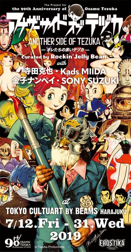 アナザー サイド オブ テヅカ Another Side of Tezuka / 手塚治虫生誕90周年企画