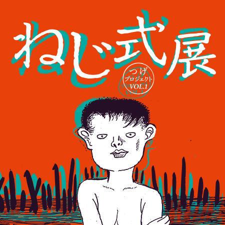 東京カルチャーリサーチ つげプロジェクトVOL.1 ねじ式展
