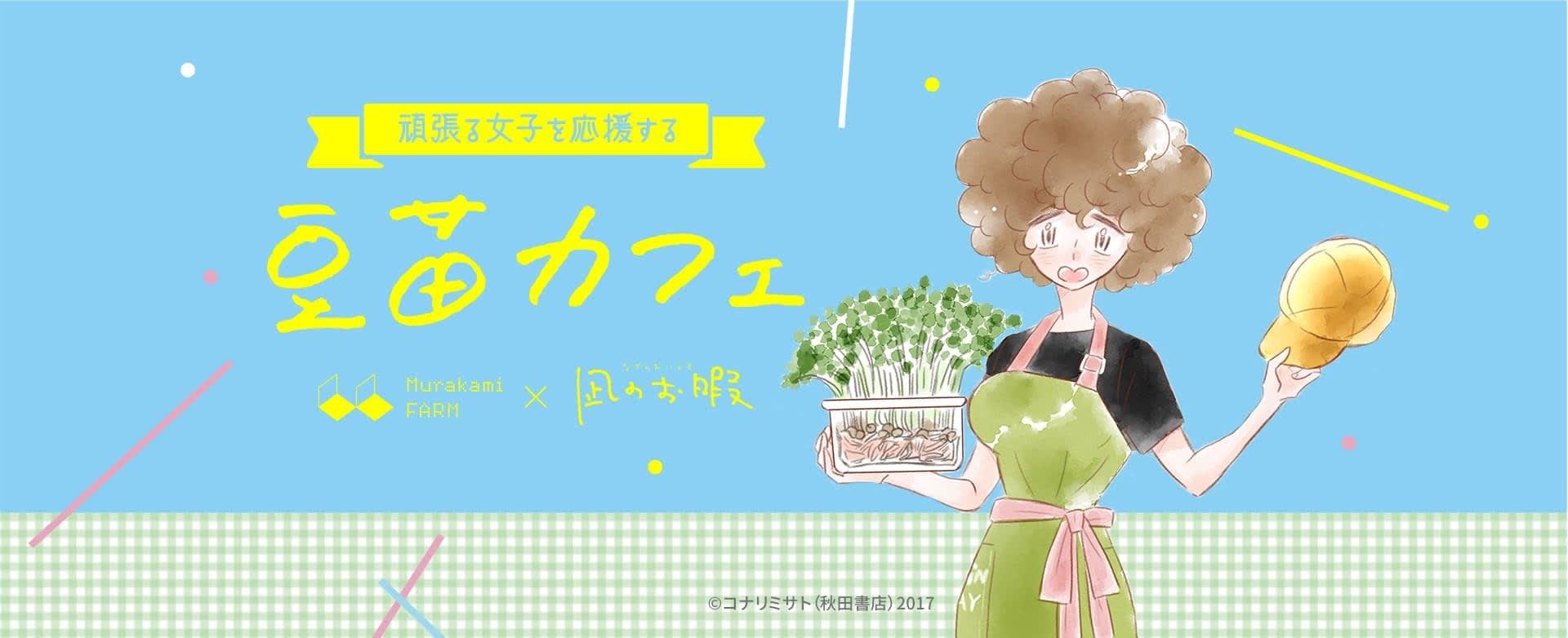 豆苗カフェ|村上農園と『凪のお暇』がコラボレーション!