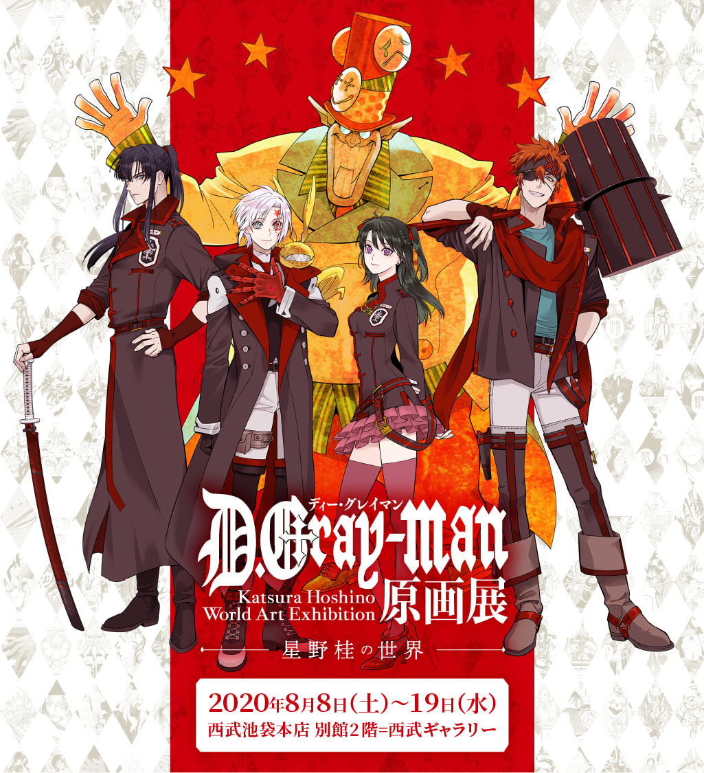 D.Gray-man原画展 ─星野桂の世界─ 東京会場