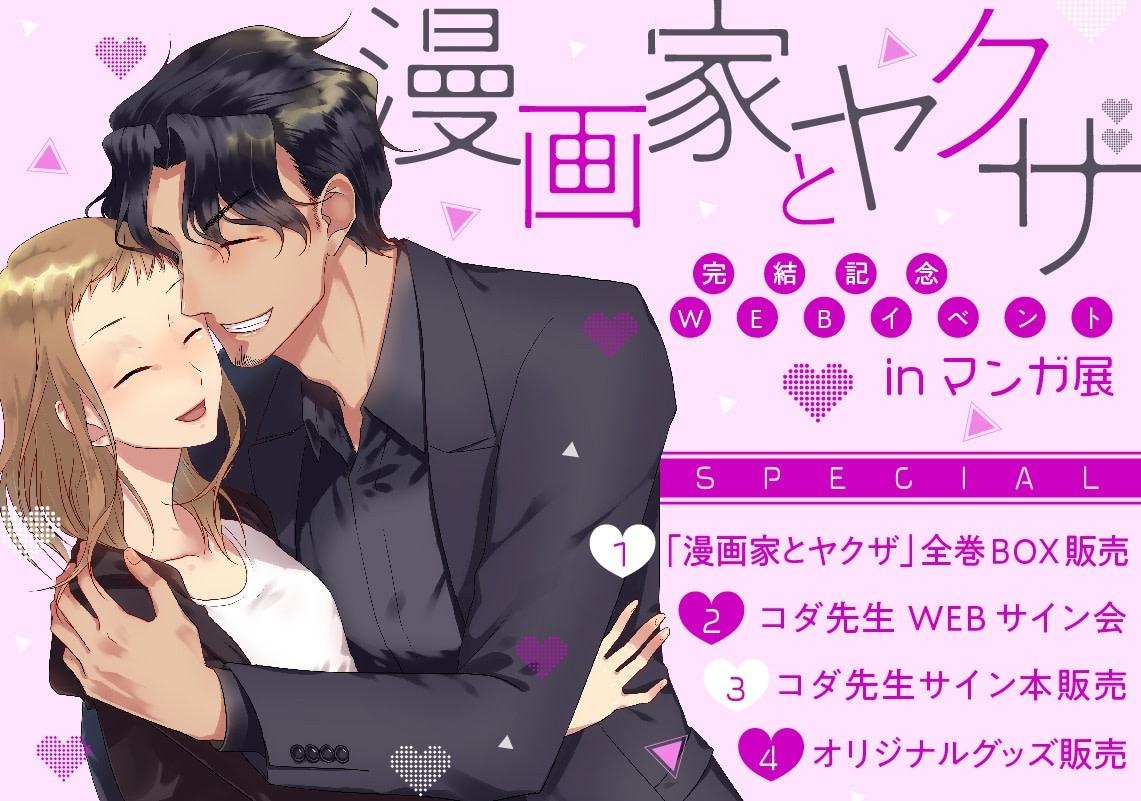 『漫画家とヤクザ』完結記念WEBイベント/全巻BOX販売&コダ先生サイン本販売