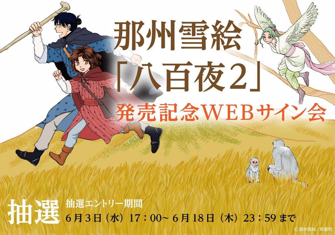 【#STAYHOME 企画】那州雪絵先生「八百夜2」発売記念WEBサイン会