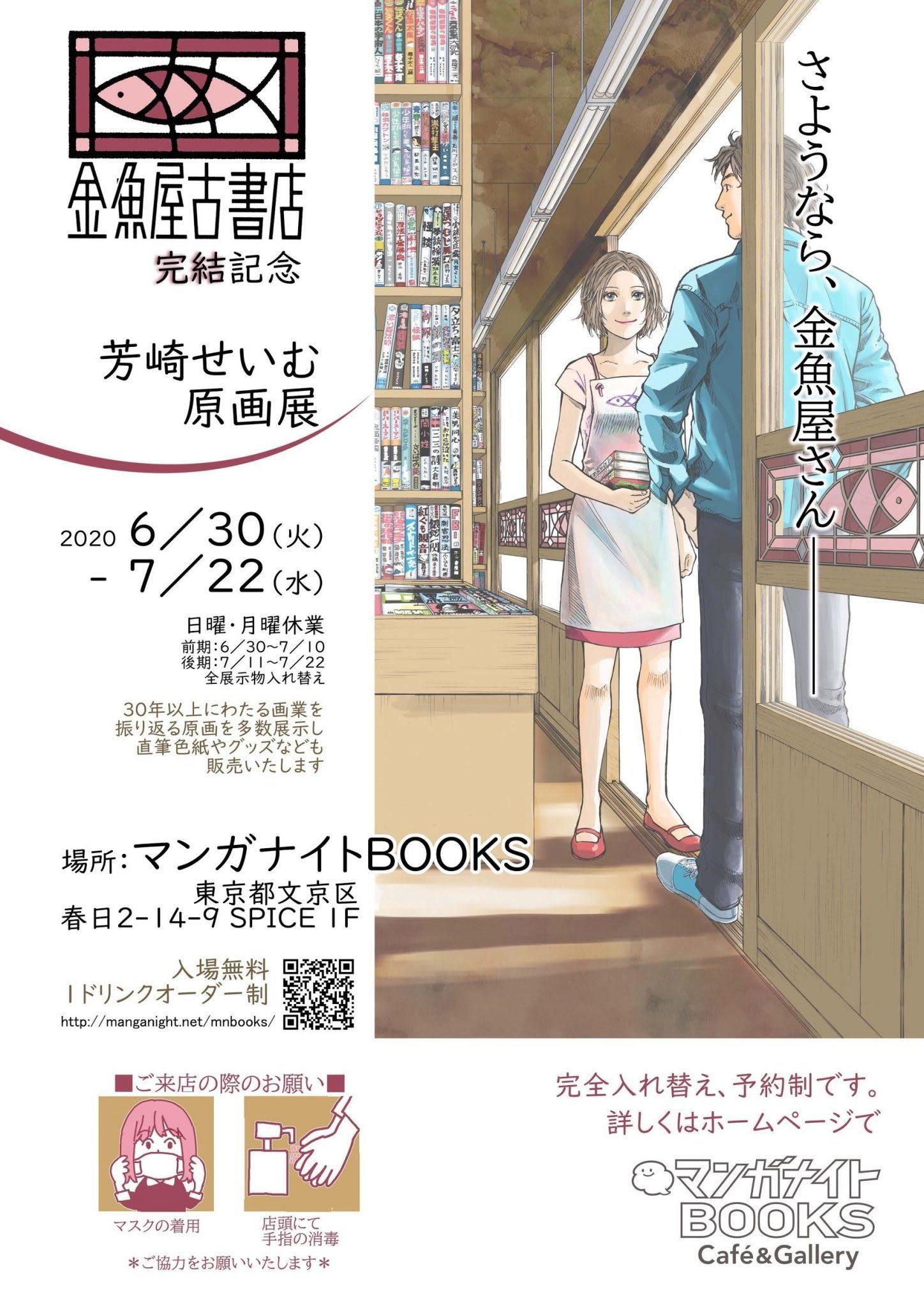 金魚屋古書店完結記念 芳崎せいむ原画展【予約&貸切制】