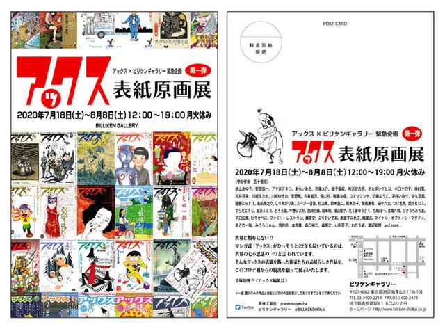 アックス×ビリケンギャラリー 緊急企画第一弾「アックス表紙原画展」