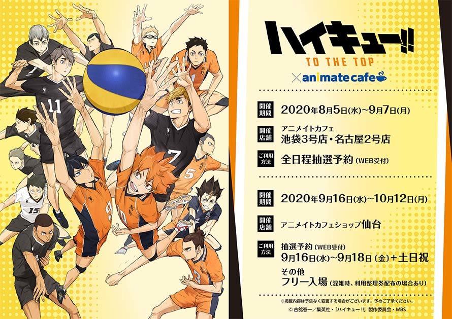 TVアニメ『ハイキュー!! TO THE TOP』コラボカフェ アニメイトカフェ池袋3号店