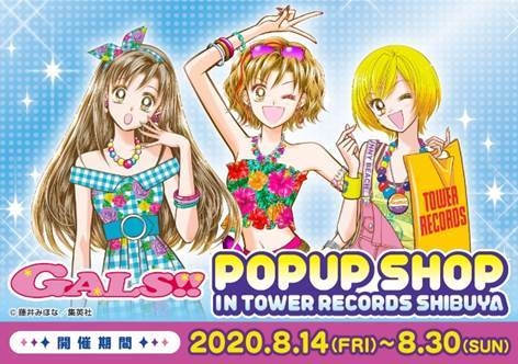 「GALS!!」POP UP SHOP IN TOWER RECORDS SHIBUYA