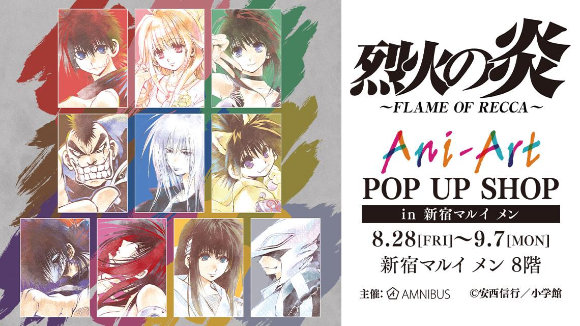 烈火の炎 Ani-Art POP UP SHOP in 新宿マルイ メン