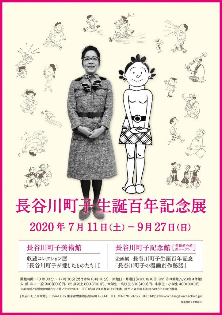 長谷川町子生誕百年記念展