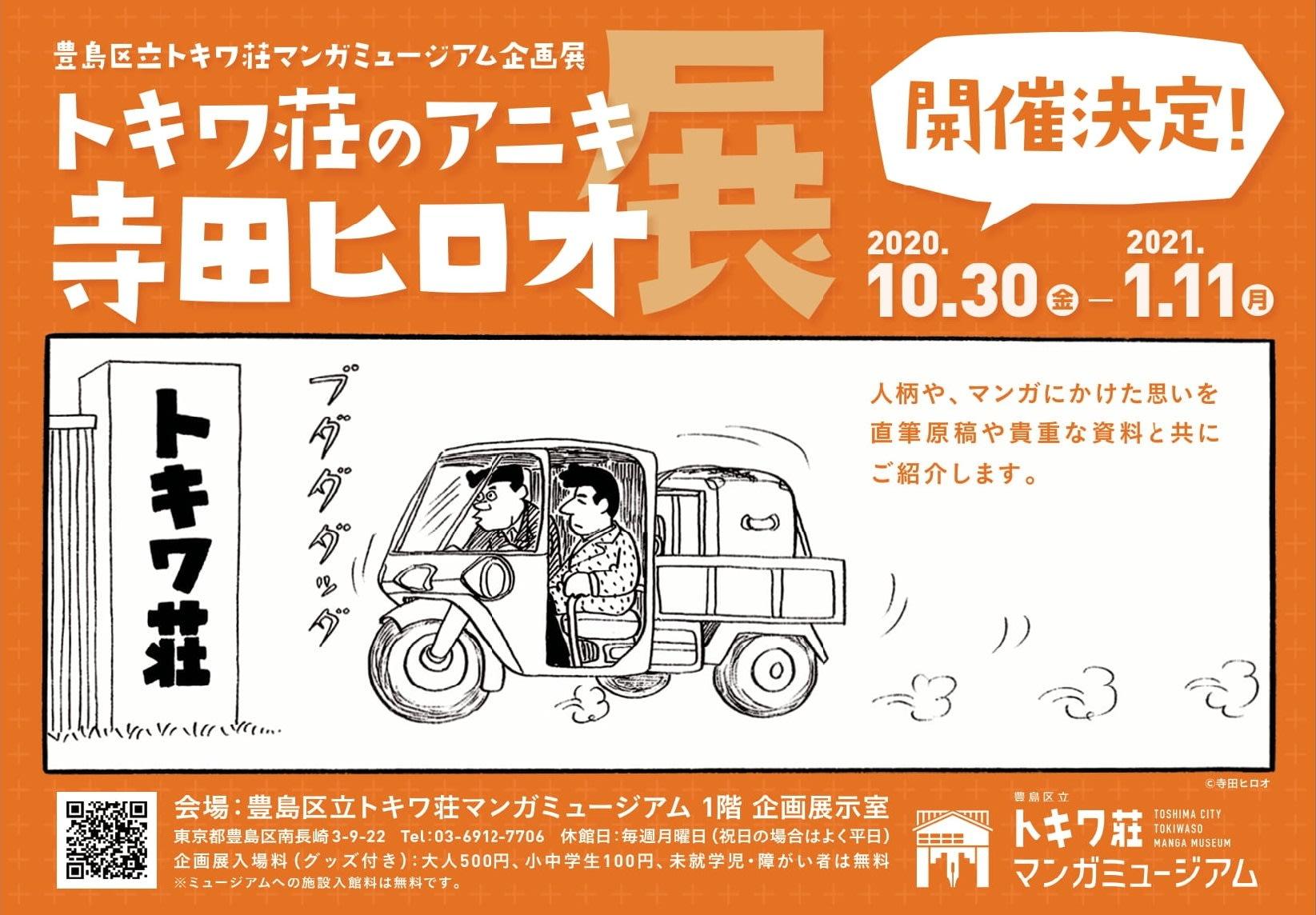 トキワ荘のアニキ 寺田ヒロオ展