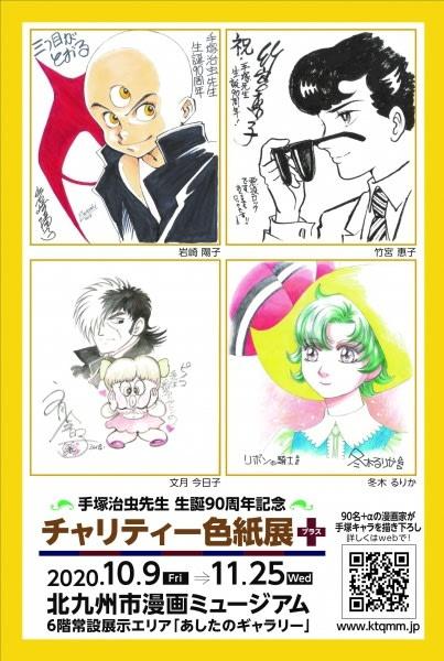 手塚治虫先生 生誕90周年記念 チャリティー色紙展+