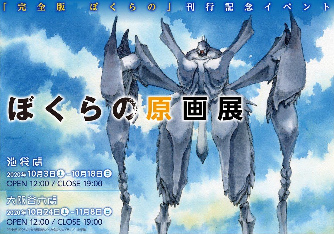 「完全版 ぼくらの」刊行記念イベント/ぼくらの原画展 東京会場