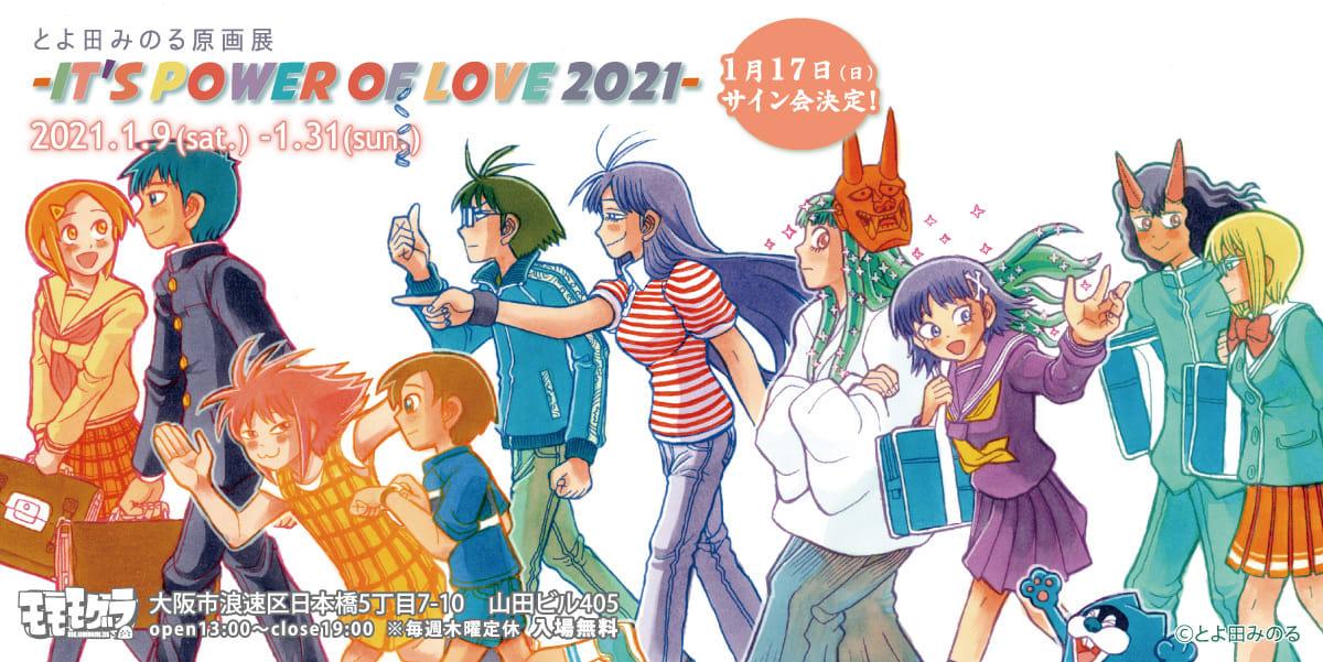 とよ田みのる原画展  -It's Power of LOVE 2021-
