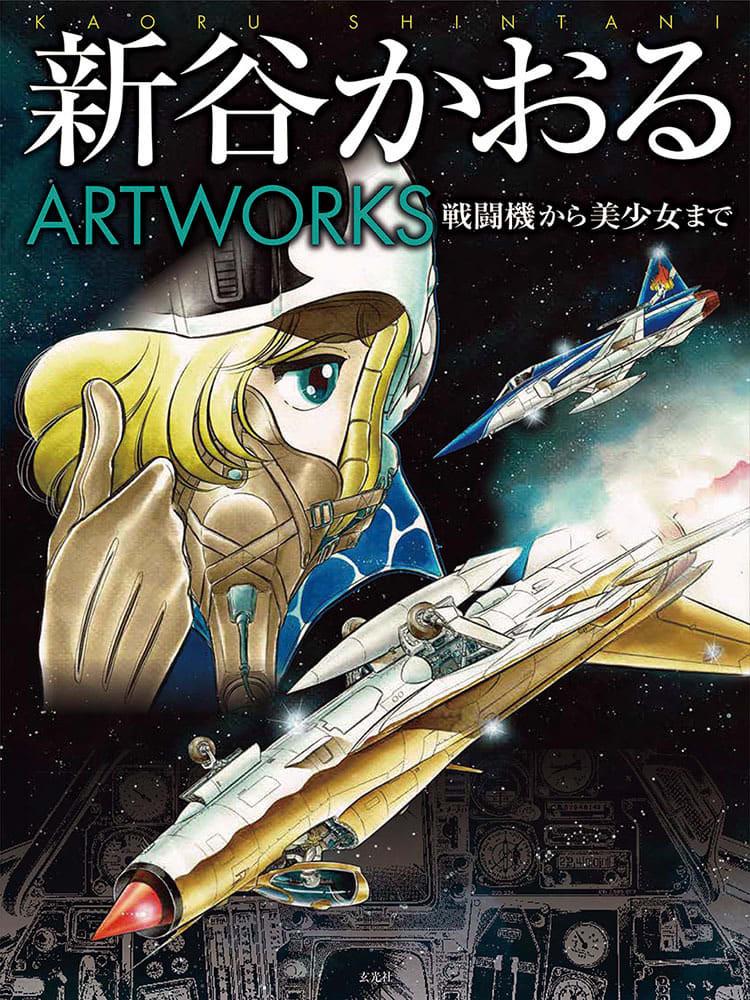 『新谷かおるARTWORKS』刊行記念 「新谷かおる70th Anniversaryフェア in 書泉グランデ」