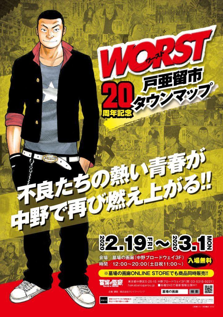 WORST展〜戸亜留市タウンマップ