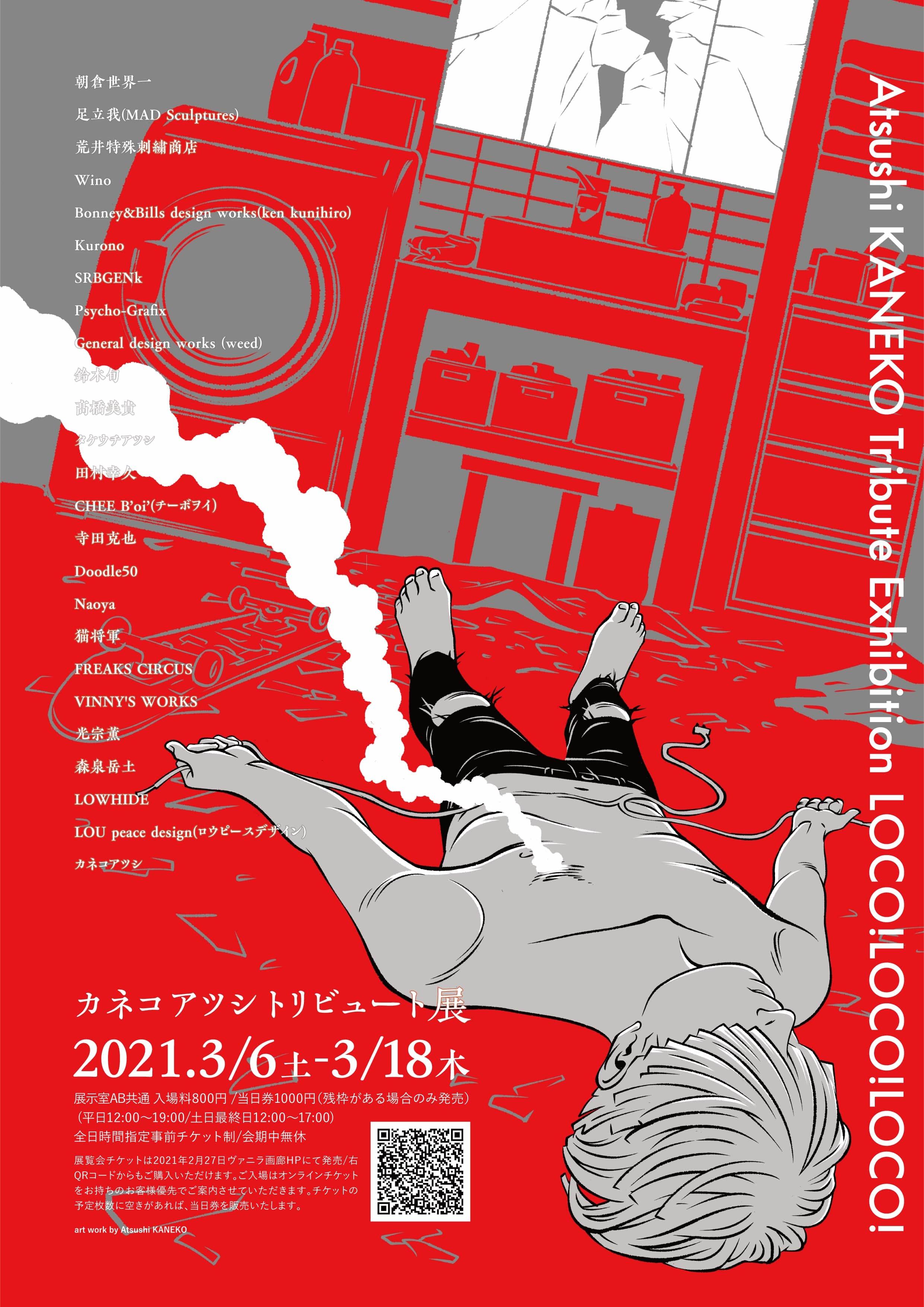 カネコアツシトリビュート展「LOCO! LOCO! LOCO!」