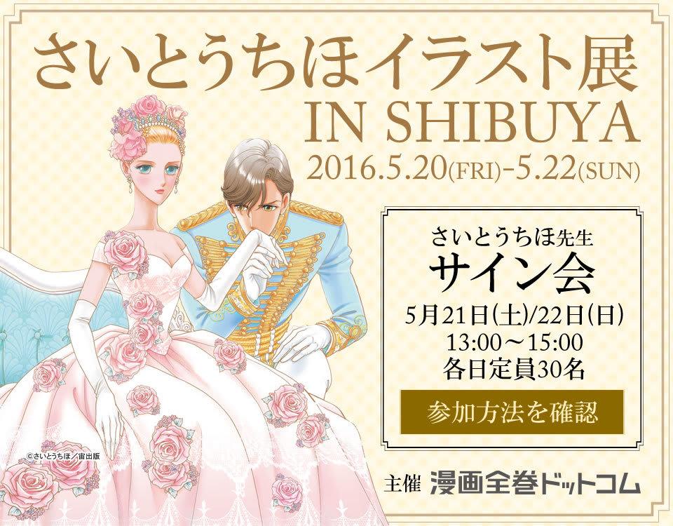 さいとうちほ先生イラスト展 IN SHIBUYA