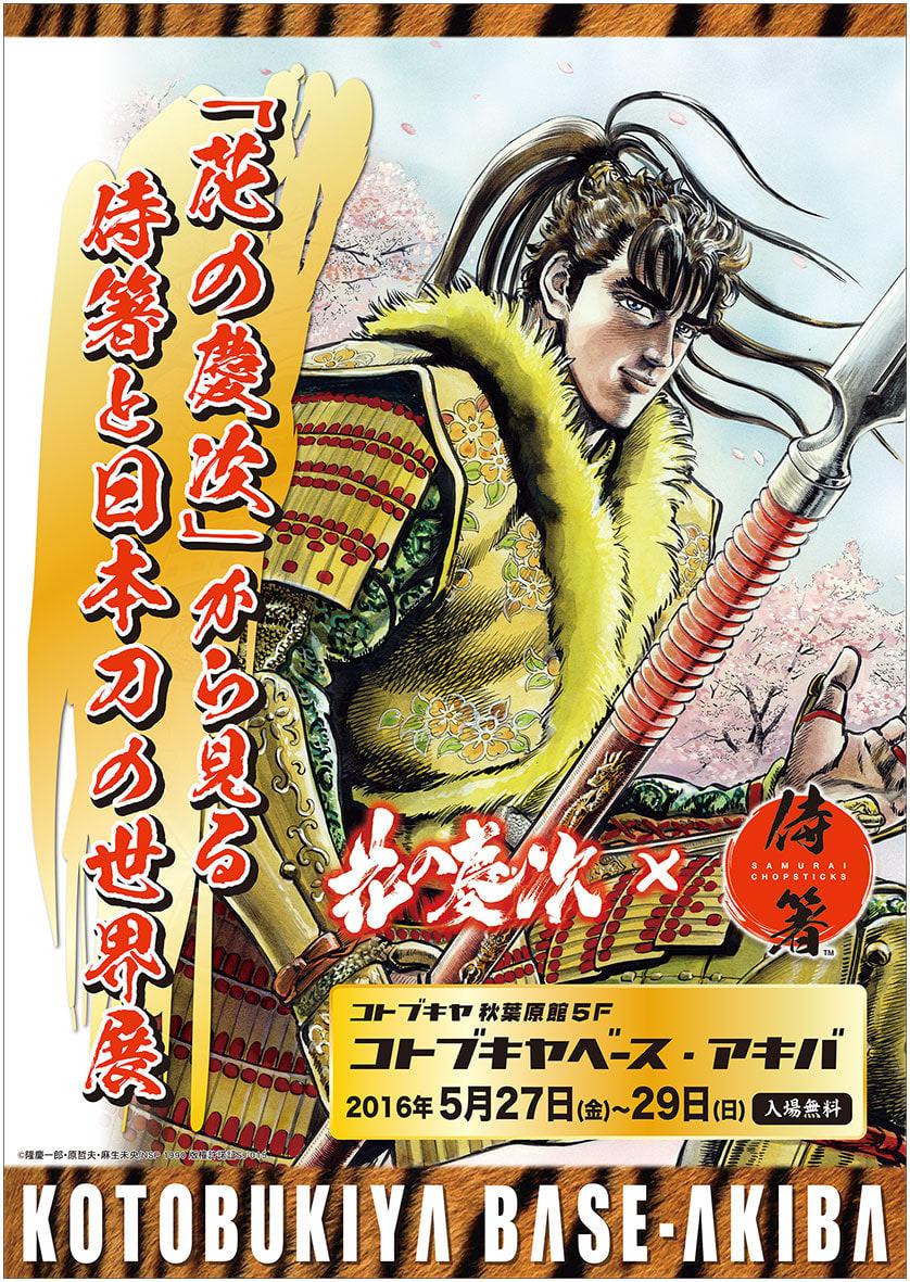 花の慶次 × コトブキヤ侍箸 ~花の慶次から見る日本刀と侍箸の世界~