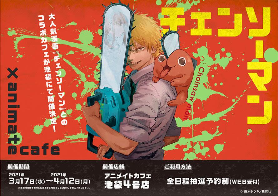 チェンソーマンカフェ in アニメイトカフェ池袋4号店