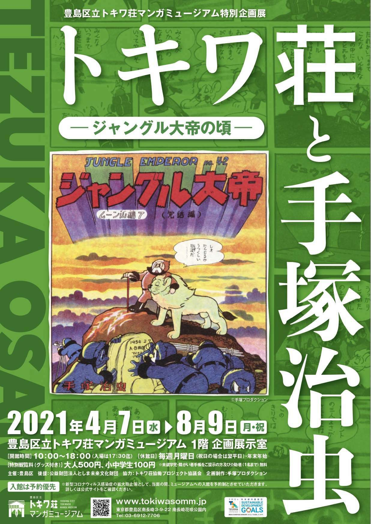 特別企画展「トキワ荘と手塚治虫 ―ジャングル大帝の頃―」
