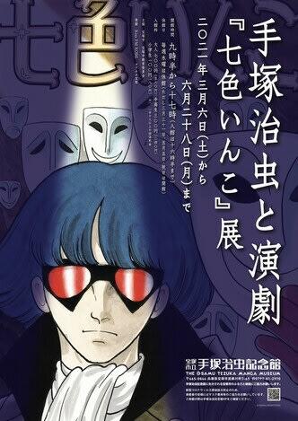 第82回企画展「手塚治虫と演劇『七色いんこ』展」