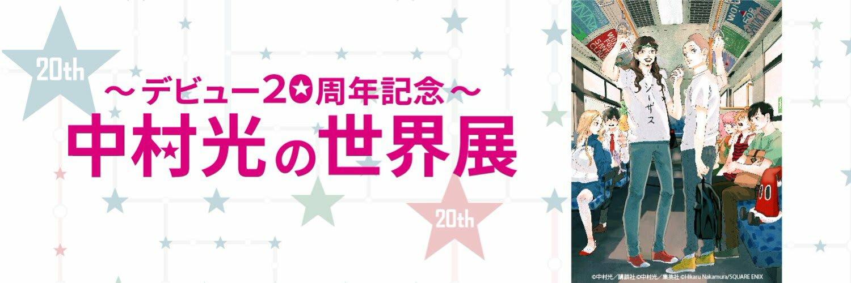 〜デビュー20周年記念〜中村光の世界展 東京会場