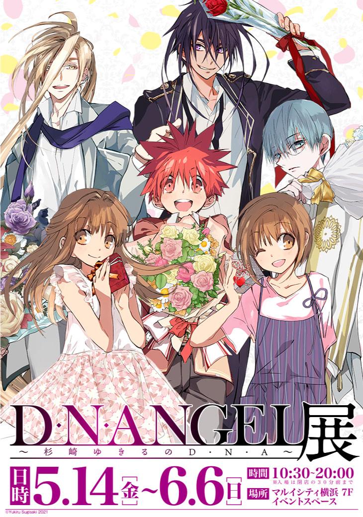 D・N・ANGEL展 ~杉崎ゆきるのD・N・A~