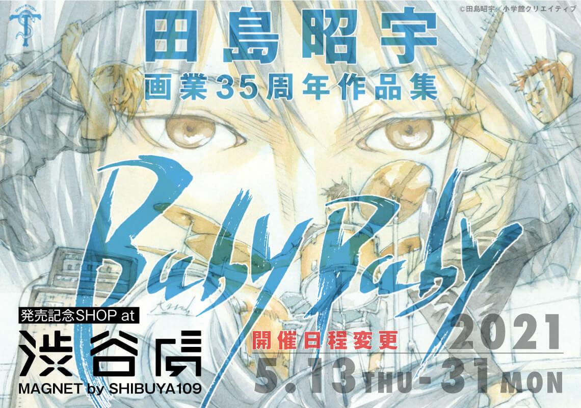 田島昭宇画業35周年作品集『Baby Baby』発売記念SHOP at 渋谷虜