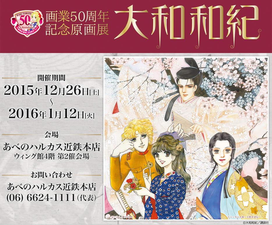 大和和紀画業50周年記念原画展 大阪会場
