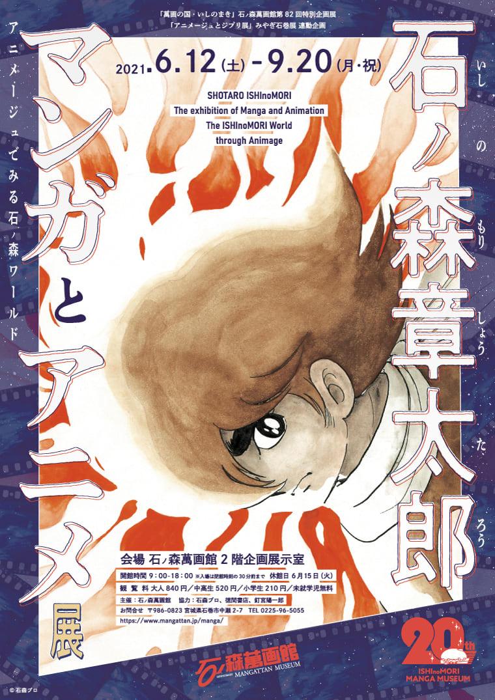 【第82回企画展】石ノ森章太郎マンガとアニメ展 アニメージュで見る石ノ森ワールド