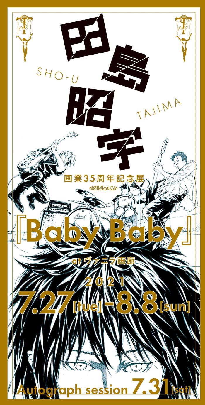 田島昭宇 画業35周年記念展 <Side: A> 『Baby Baby』