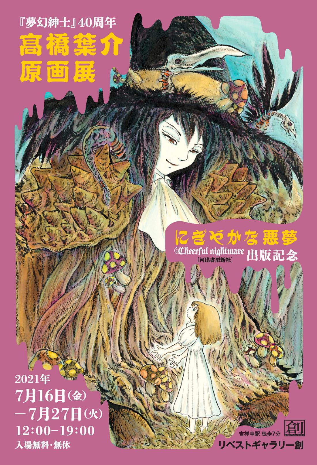 『夢幻紳士』40周年  高橋葉介 原画展  ~『にぎやかな悪夢』(河出書房新社)出版記念~