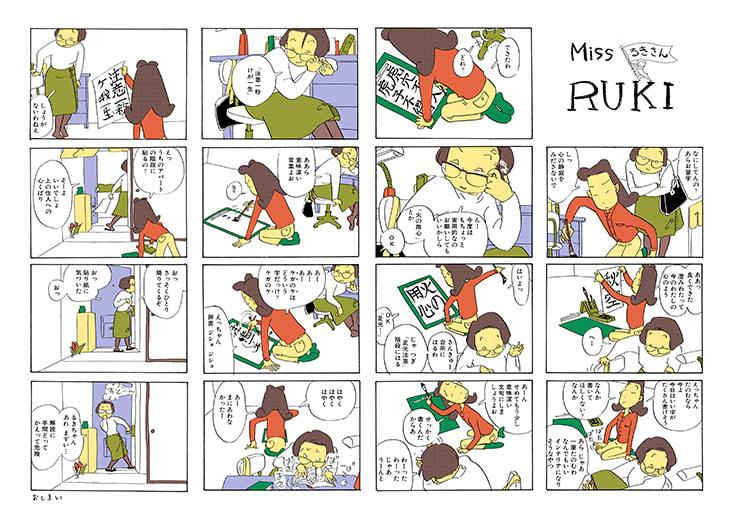 るきさん in 銀座 蔦屋書店